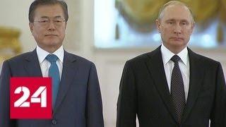 Путин пообещал Муну продолжить работу над корейским урегулированием - Россия 24