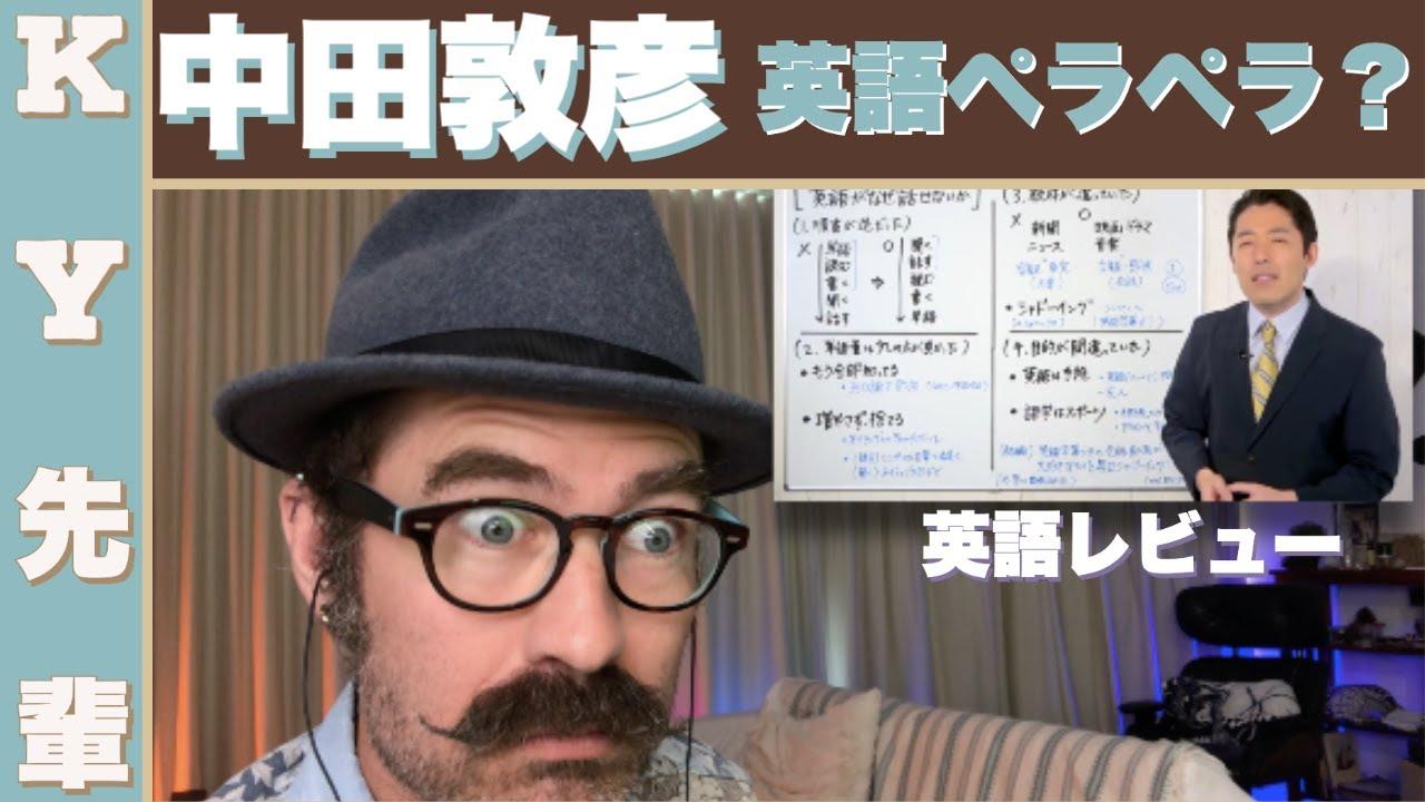 中田敦彦は英語ペラペラですか?「正直な英語レビュー」