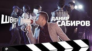 !КЛИП! Данир Сабиров Шокер ит #ВТРЕНДЕ
