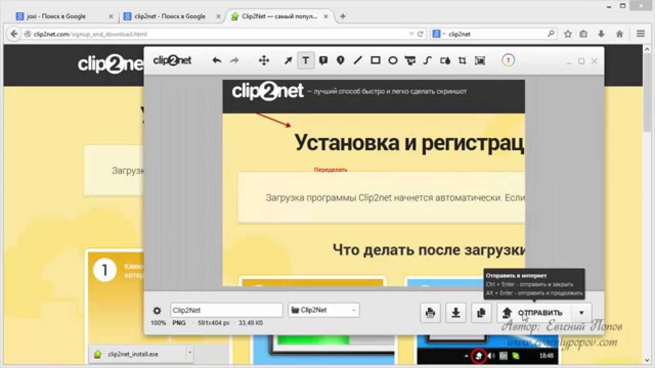 Урок №16 Скачать бесплатно Clip2net программа для создания ...
