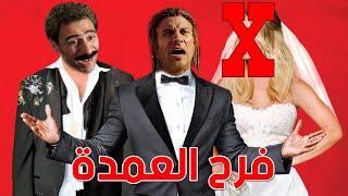 فيلم فرح العمدة | بطولة جوني وهدية | يا فرحة ما تمت