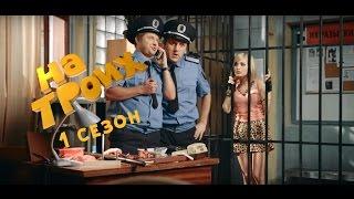 На троих: 1 сезон 1 серия  | Дизель студио комедии 2016