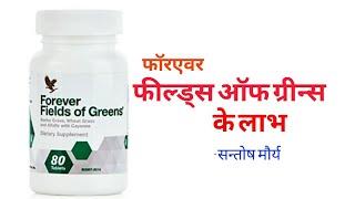 Forever Fields of Greens | Hindi | Health Benefits of Wheat Grass, Barley Grass | Santosh Maurya