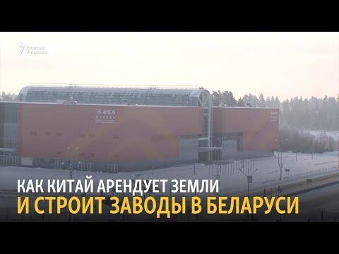 Как Китай арендует земли и строит заводы в Беларуси