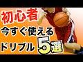 【バスケ スキル】初心者必見!試合で使えるドリブルスキル5選!