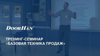 Тренинг-семинар «Базовая техника продаж»(, 2012-08-20T12:30:25.000Z)