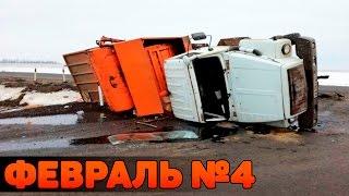 Аварии и ДТП Февраль 2017 - подборка № 4[Drift Crash Car]