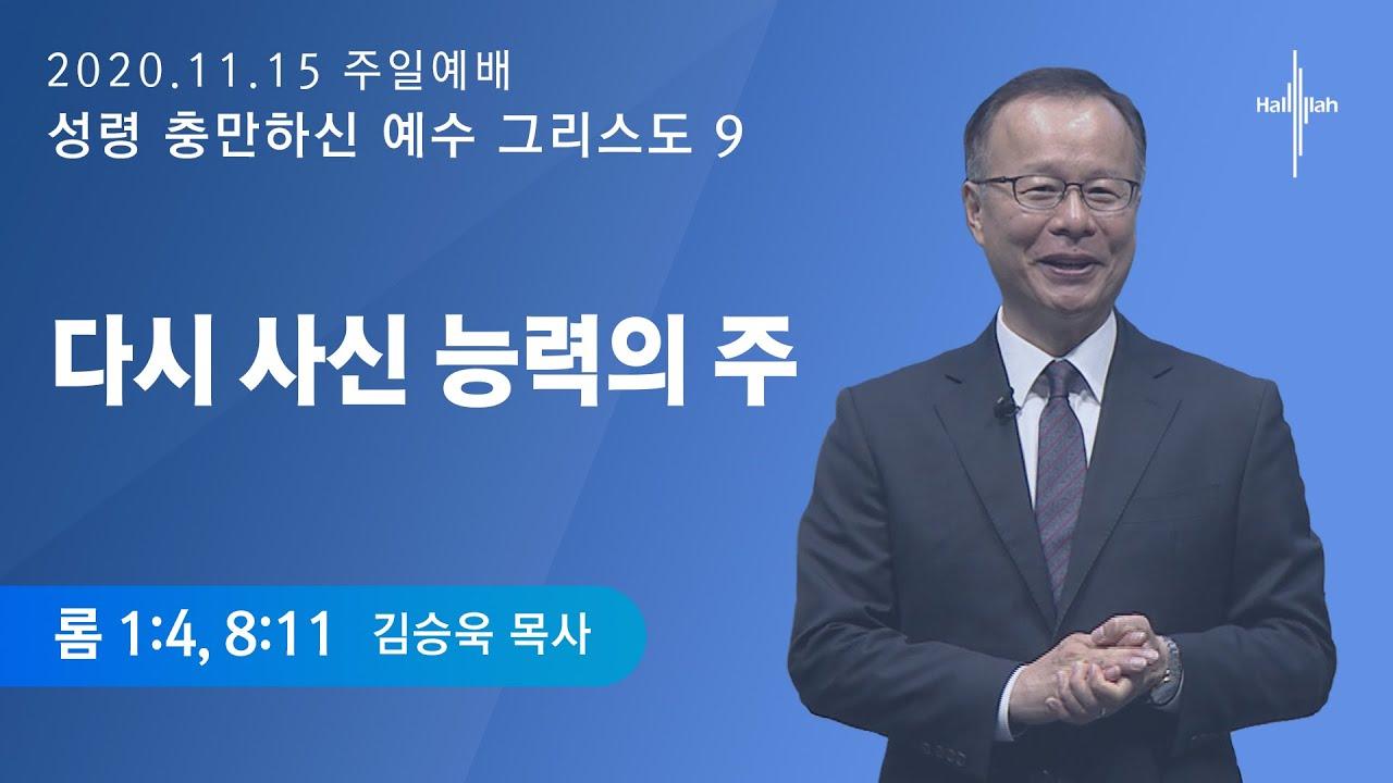 성령 충만하신 예수 그리스도 9  '다시 사신 능력의 주'ㅣ김승욱 목사ㅣ2020.11.15