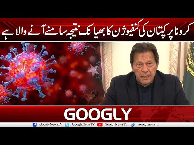 Pakistanis To Face Consequences Of PM's Confusion Over Corona | Googly News TV