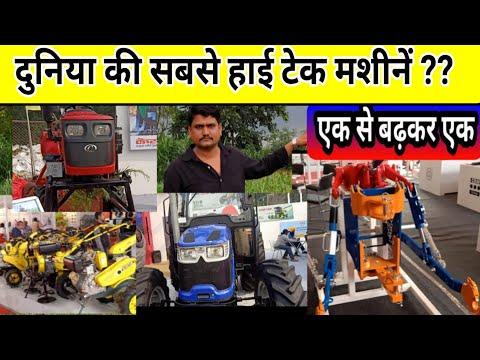 खेती करने की सबसे आधुनिक मशीनें Modern Agriculture Machineries - Agritech Guruji