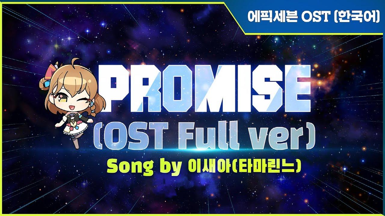 """[에픽세븐] OST """"Promise"""" full ver (Song by 타마린느(이새아))"""