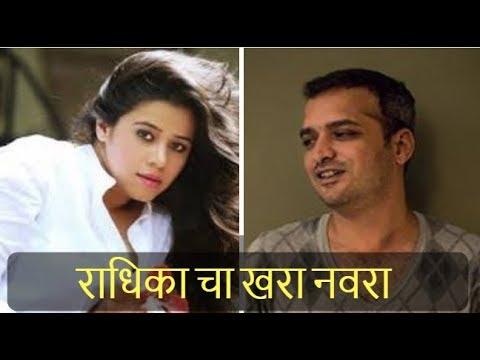 राधिका चा खरा नवरा | Real Husband Of Radhika Aka Anita Date #AnitaDate #MajhyaNavryachiBayko