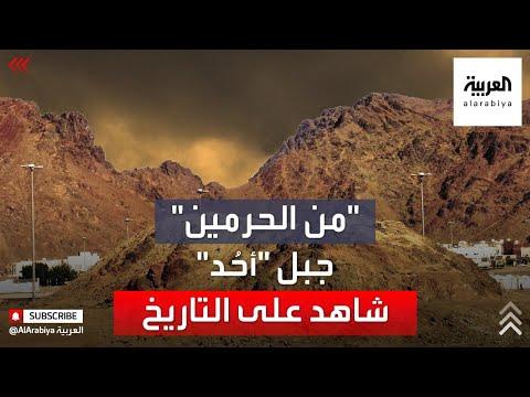 من الحرمين | -جبل أحُد- يروي صفحات مؤثرة في الحضارة الإسلامية. ووقعت عند سفحه أشهر معركة إسلامية.