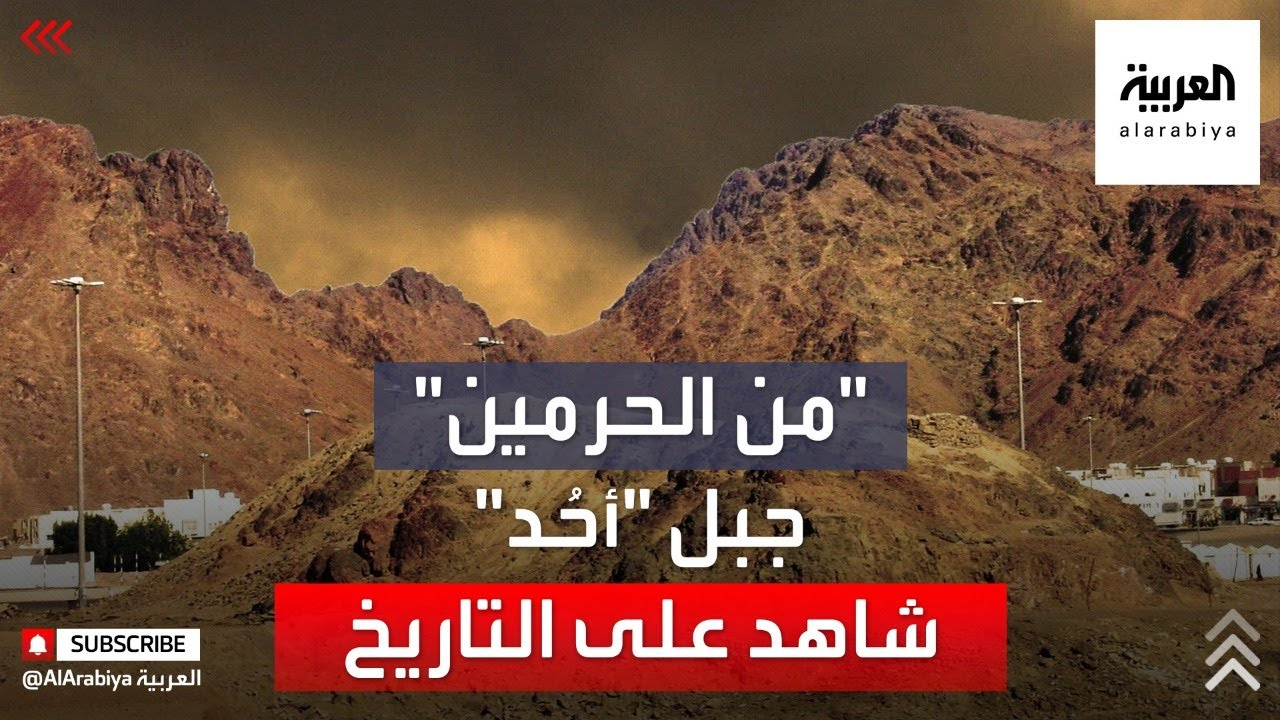 من الحرمين | -جبل أحُد- يروي صفحات مؤثرة في الحضارة الإسلامية. ووقعت عند سفحه أشهر معركة إسلامية.  - 08:58-2021 / 4 / 17