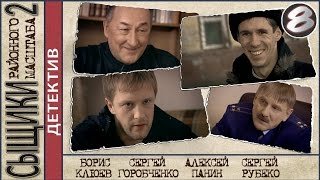 Сыщики районного масштаба 2. 8 серия. Детектив, сериал. 📽