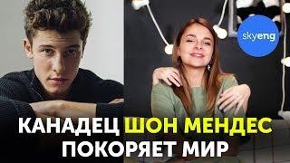КАНАДСКИЙ АНГЛИЙСКИЙ от Shawn Mendes в песне Nervous