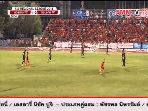 SMMTV เทปบันทึกการแข่งขันฟุตบอลดิวิชั่น 2 โซนอีสาน : อุดรธานี เอฟซี - ขอนแก่น เอฟซี