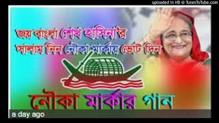 Joy Bangla Jitbe Ebar Nouka -- জয় বাংলা জিতবে এবার নৌকা নà