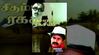Chidambara Rahasiyam (1985) Tamil Movie