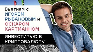 ВЬЕТНАМ с миллиардерами. Игорь Рыбаков и Оскар Хартманн. Инвестирую в криптовалюту.