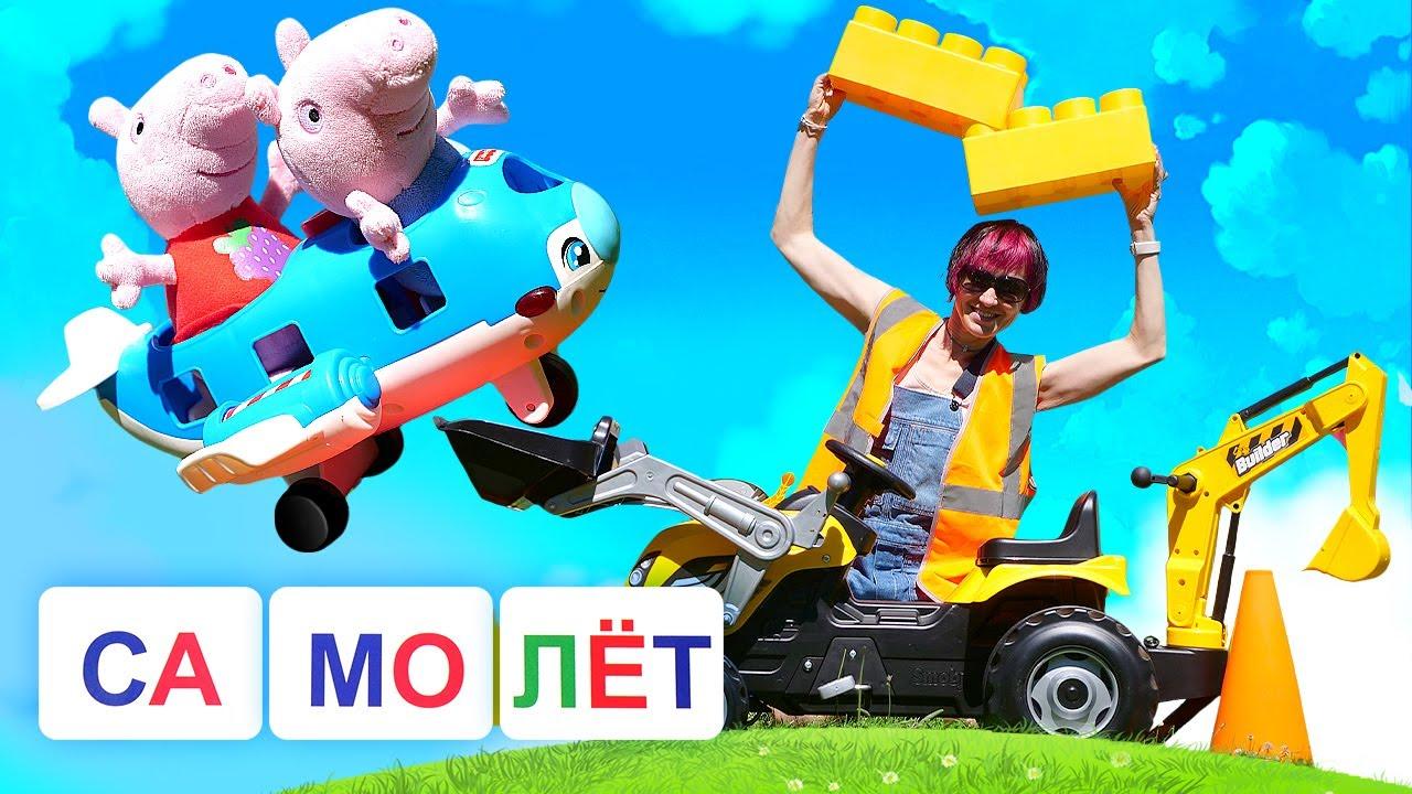 Видео для малышей - Маша Капуки, машинки и Свинка Пеппа строят аэропорт - новая серия Давай Почитаем