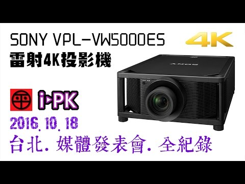 SONY VPL-VW5000ES 雷射4K投影機 台北媒體發表會 全紀錄 (2016.10.18)【4K】