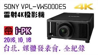 SONY VPL-VW5000ES 雷射4K投影機 台北媒體發表會全紀錄【阿平Vlog】