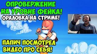 Папич играет в WORMS ARMAGEDDON. Посмотрел видео про себя!