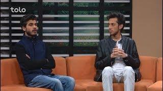بامدادخوش - با ستاره ها - صحبت ها با دو تن از ستاره افغان صابر آصفی و ادیب یوسیفی