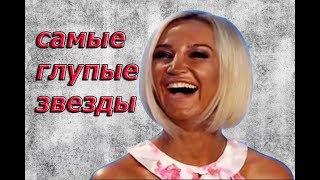 Это заставит вас улыбнуться! 5 самых глупых звезд российского шоу-бизнеса…