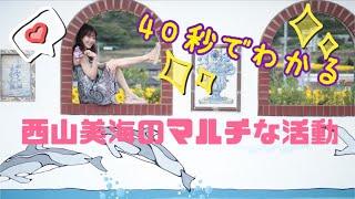 マルチ女優・西山美海(みなみ)のプロモーションビデオ 役者。 舞踊や歌...