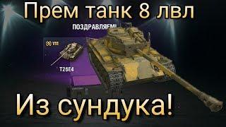 Как гарантировано выбить танк в Wot Blitz [бесплатный прем из сундука]