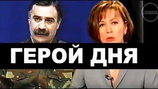Руслан Аушев на передаче герой дня, о войне в Чечне.