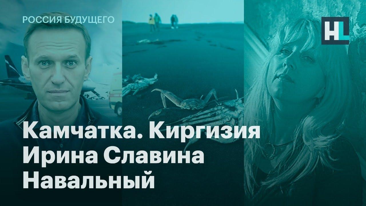 Камчатка. Ирина Славина. Киргизия. Навальный