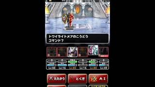 Dragon Quest Monsters Super Light EX Metal Dungeon
