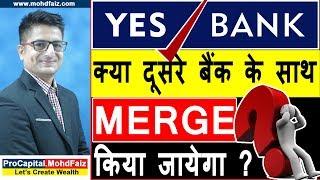 YES BANK SHARE LATEST NEWS | क्या दूसरे बैंक के साथ MERGE किया जायेगा | YES BANK SHARE PRICE