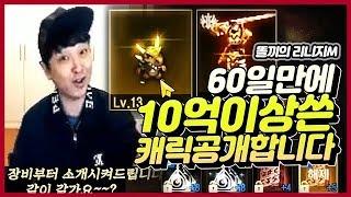 [똘끼]리니지M 60일동안 10억이상을쓴 캐릭입니다 업그레이드전후 스팩공개!
