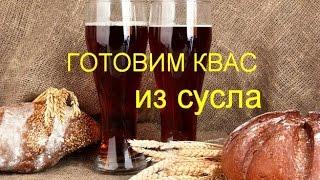 квас самый быстрый рецепт  The Russian KVASS