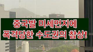 국민건강을 포기한 '친중사대파', 내년 대선에서 심판해…