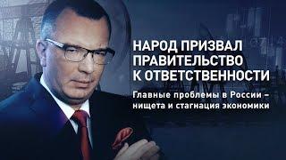 Главные проблемы в России – нищета и стагнация экономики