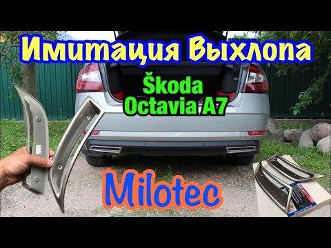 Имитация Выхлопа от MiloTec. Skoda Octavia A7
