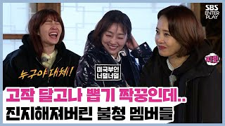 Kang Kyung-heon's remarks, anxious Min-Yong [Exclusive Pre-release Youth|SBS]