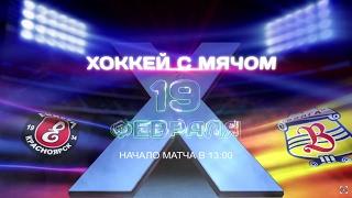 Трансляция матча ХК «Енисей» (Красноярск) - ХК «Волга» (Ульяновск)