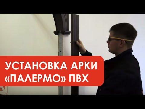Установка арки Палермо ПВХ (компания Лесма Стиль, Ярославль)