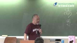 愛情社會學.2 愛情社會學的基本問題 (Sociology of Love EP2)