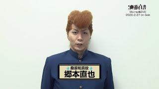舞台「幽☆遊☆白書」桑原和真役郷本直也さん Blu-ray & DVD発売記念コメント動画