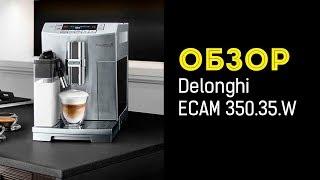 Кофемашина Delonghi PrimaDonna S De Luxe ECAM 28.464 M