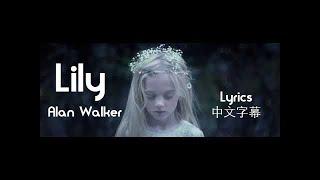 [3.03 MB] Alan Walker - Lily (lyrics) (中文字幕)