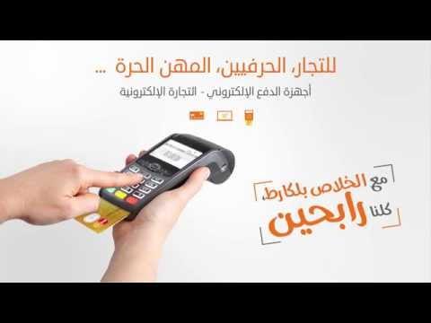 NAPS Meknes  - Carte de paiement prépayée Maroc