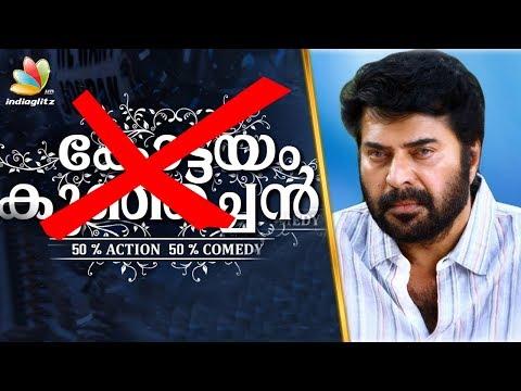 കോട്ടയം കുഞ്ഞച്ചൻ 2 ഇല്ല | ''Kottayam Kunjachan 2'' shelved over copyright issue | Mamootty | News